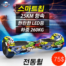 Dragons two rounds of somatosensory electric twist car adult drift thinking scooter children double wheel balance car