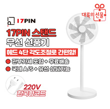 Xiaomi 17PIN Stand Wireless Fan / Korean code