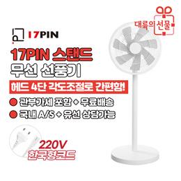 【한국형 코드】 샤오미 17PIN 스탠드 무선선풍기 / 헤드 각도 4단 조절 가능 / 최대 13시간 사용 / 3.6kg 가벼운 무게로 캠핑용으로 제격 / 타이머 설정 가능