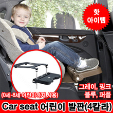 ★Children Safety Seat Pedal★Baby Safety★Rest Plate For Footstool Put A Mat Knee Guard Kit
