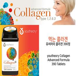 유씨어리 콜라겐 어드밴스드 포뮬라 390정 / youtheory Collagen Advanced Formula 390 Tablets