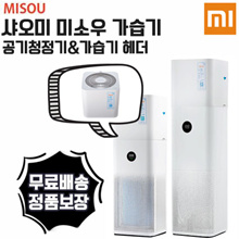 Xiaomi miso humidifier / free shipping Humidifier / free shipping Humidifier / Xiaomi misou Humidifier / free shipping Humidifier / air purifier Integrated humidifier header /