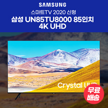 Samsung UN75TU8000 75-inch 4K UHD Smart TV 2020 New Free Shipping No additional charge