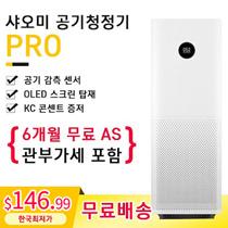 Millet Meter Air Purifier PRO