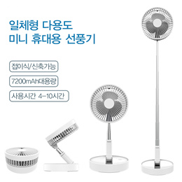 Folding portable mini fan折叠式伸缩便捷式迷你电风扇/超大容量7200mAh电池/USB充电/一体收纳