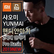 YUNMAI Massage Fascia Gun Pro Basic