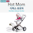 Hot Mom Hot Mom Deluxe Strollor / Baby Strollor / 0-4 years
