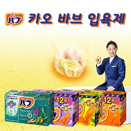 [일본 온천입욕제] 카오 바브 탄산입욕제 12정 20정 / 욕조에 1정씩 녹여 입욕 / 입욕제 하나로 누적된 피로회복!