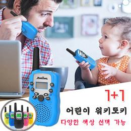 당일발송★대한민국 최저가★ 미니 유아용 무전기 / 무료 배송