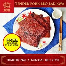 【滿地福】500G Tender Pork BBQ Bak Kwa 传统手工肉干 [Freshly BBQ Daily]