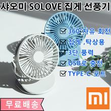 Xiao Mi SOLOVE tongs fan / mini tabletop fan / two fan / free shipping // wireless fan / 360 ° free rotation / 3 stage wind power / USB charging / fan
