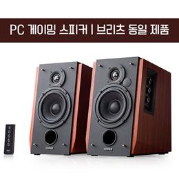 EDIFIER R1700BT bluetooth sound speaker HIFI