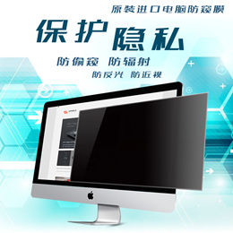 14/17/19/21.5 notebook computer privacy screen film reflective-peep screen radiation-proof protectio