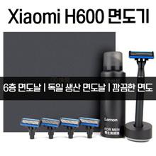 Xiaomi / The best gift Xiaomi / Shaoxing Shiji Shigeo Shaver H600 / Xiaomi Razor / 6th Floor Razor / German razor / Shaving Razor + 4 razor blades + shaving foam + cradle / free shipping