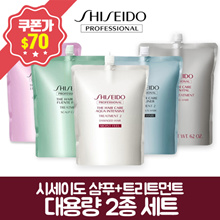 SHISEIDO  SHAMPOO + TREATMENT SET 1800ML