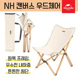 Naturehike 최저가!네이처하이크 캔버스 우드체어 캠핑낚시용 접이식 의자