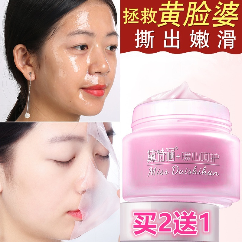 Tear Ramen film go blackhead acne deep cleansing shrink pore water whitening