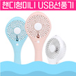 ★ Hand Fan ★ Clean design ★ Can be mounted ★