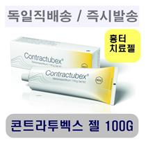 Merz Contractubex Gel 100 g