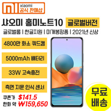 [Special Coupon Price $141.5] Xiaomi Redmi Note10 4+128G Global Version I Global Rom I 2years AS