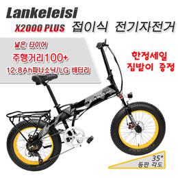 lankeleisi 电助力自行车 粗轮新品上市
