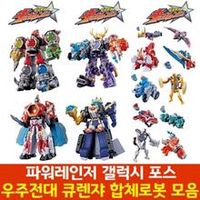 Japan Power Rangers Galaxy Force Collectibles! / Space Warrior Curenja Jukyudamasuga