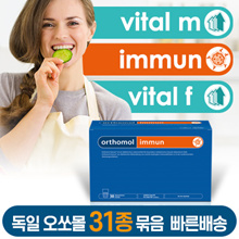 ★ Special price 57000. All family health care ★ 31 kinds Orthomol Immun Orthomol Immunum Purification + Capsule 30 days / Immune strengthening essential nutrients