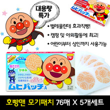 Anpanman mosquito patch (76 pieces) x 10 set / mosquito repellent with Anpanman / upcoming summer kids safety goods / best for camping and outdoor activities