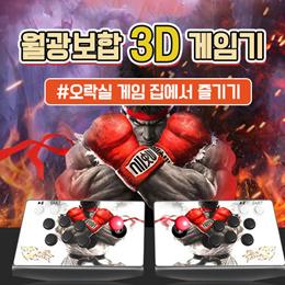 家用街机6S /plus 月光宝盒12  1500/ 3D 3188戏/拳皇/可拓展游戏/无角摇杆