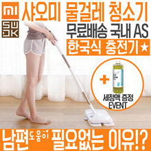 Shiomi Wireless Vibration Vibration Electric Mop Cleaner / Mijia / Water Spray Function / Domestic 6 months free AS / 50 minutes for 1 charge / VAT included / Bullet