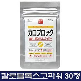 칼로블록 스고파워 30정 / 한달분 (칼로리블록)