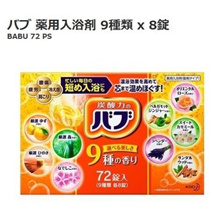 Barb medicinal bathing agent 72 pieces (9 types X 8 pieces) large capacity free shipping