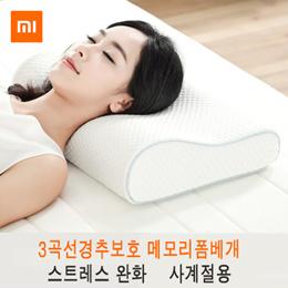 샤오미 8H 3 개곡 선메 모리폼 베개 탄탄 포근 한경 추추 개성인 수면 목 보호 베개