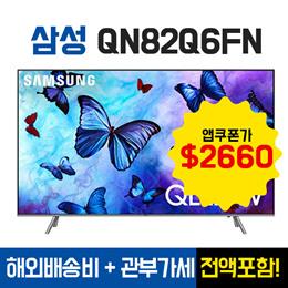 [삼성] QN82Q6FN 82인치 TV(모든금액포함+스탠드 설치 무료)