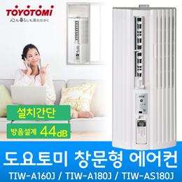 토요토미 창문형 에어컨 / 공사불필요! / TIW-A160J / TIW-A180J / TIW-AS180J / 추가금없음! 무료배송 / 앱쿠폰가 529불