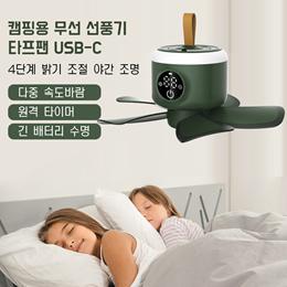 캠핑용 무선 천장형 선풍기 타프팬 실링팬 8000mAh LED 디스플레이 탑재 리모컨 포함/ 2021년 신상
