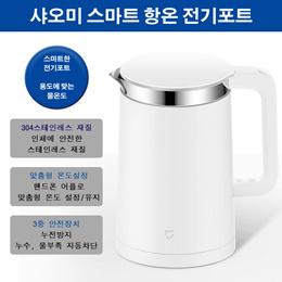 샤오미 항온전기포트 / 샤오미 전기포트 / 전기주전자 / 커피포트