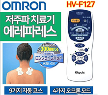OMRON OMRON Erepares Low Frequency Therapy Machine HV-F127 / Free Shipping