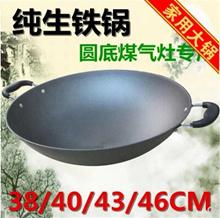 Cast iron pot thickened uncoated wok binaural wok