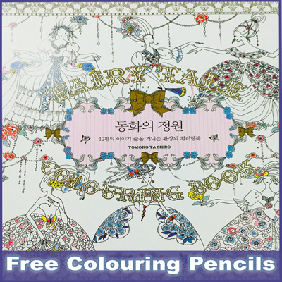 COUPON Fairy Tale Adult Colouring Book