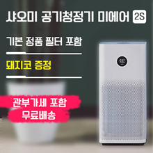 air purifier 2S home indoor office intelligent oxygen bar in addition to formaldehyde smog dust pm2.5