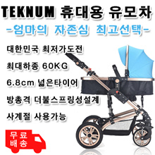 TEKNUM Portable Stroller DN005 / ★ Korea Challenge From Challenge ★ ◆ Free Shipping ◆ Mother's Pride Choosing the maximum maximum 60KG / 6.8cm wide tire / room firearms Spring style design / Four