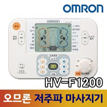 OMRON low-frequency massage therapy 3D Elephalse Pro HV-F1200