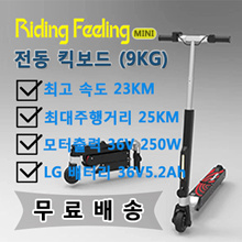 Riding Feeling MINI Electric Kickboard / Free Shipping / Motor Output 36V 250W / Maximum Travel Distance 25KM / Maximum Speed ​​23KM / LG Battery 36V5.2Ah / Weight 9.6KG