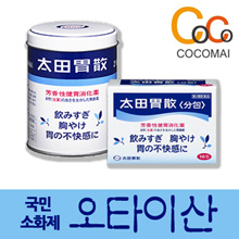 ※ The lowest price of Otai Ichigaku ※ The Japan representative gastrointestinal drug / Otai san / 210g / 48 capsule / new product wearing / same day express