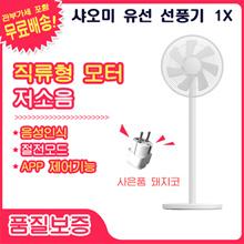 Inverter floor fan 1X