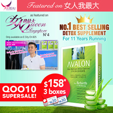 $158* 3 Boxes! AVALON Aloe Multiple Detox - SG No.1 BESTSELLING DETOX FOR 11 YEARS