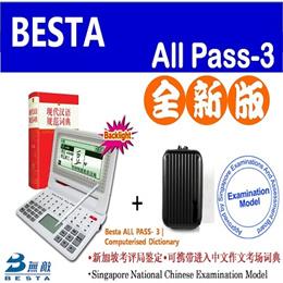 Besta All Pass-3  + Hard Casing
