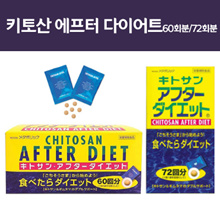 Chitosan After Diet 60 doses for 72 doses / diet / overeating / frequent eating out / dieting while supplementing