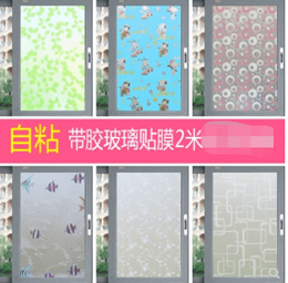 60cm glass film frosted stickers bathroom bathroom cellophane sunscreen anti-corrosion transparent o